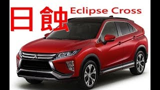 Eclipse Cross 日蝕 獲五星評價 年底進口來台 SUV 三菱