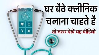 Online consultation BAMS MD Doctor Ayurveda | Telemedicine OPD | E-SANJEEVANI OPD | ayush sanjivani screenshot 5