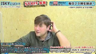 毎日20時生放送!ISKY LIVEトーク2018.2.22  ISKYent. thumbnail