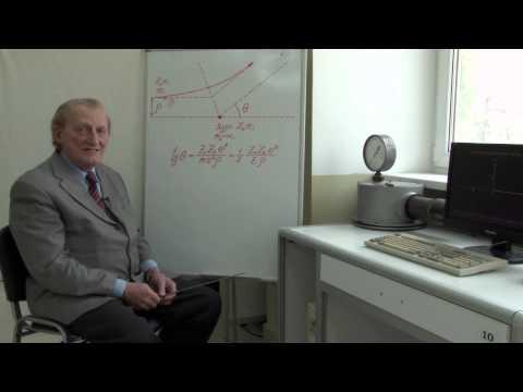 Заряд ядра и форма траектории