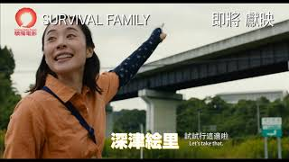 《求生走佬Family・Survival Family》Japan (2016) 117' 《求生走佬Fami...