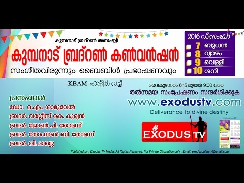ETV Live : Kumbanad Convention 2016 [Day- 1]