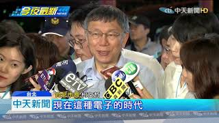 20190804中天新聞 柯P認與郭董通電話 郭辦:未談及參選話題