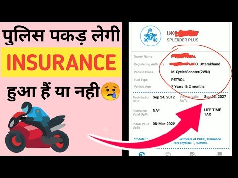 How To Check Vehicle Insurance | Bike, Car, Insurance Status And History