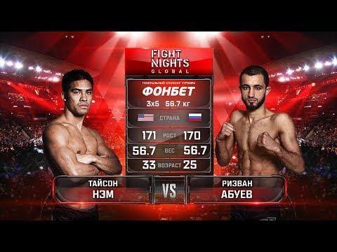 Тайсон Нэм - Ризван Абуев. HD / Tyson Nam vs. Rizvan Abuev