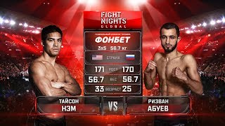 Тайсон Нэм vs Ризван Абуев / Tyson Nam vs Rizvan Abuev