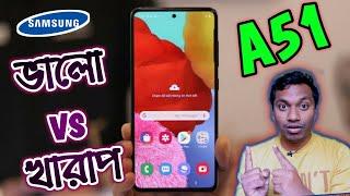 Samsung A51 Full Review in Bangla| বাজেটে শুধু কি নামেই নাকি কাজেও?