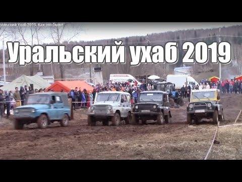 Уральский Ухаб. Весна 2019. Адреналин, Драйв, Буря эмоций!