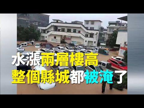 一线采访 南方暴雨破纪录 广西水淹2层楼 泄洪无预警(图/视频)