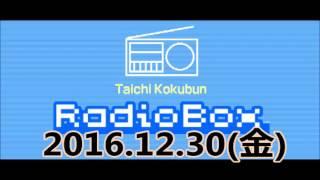 16.12.30(金) 国分太一 Radio Box TOKIOの国分太一がみなさんから...