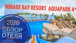 Лучший эконом отель Хургады Mirage Bay Resort Aquapark 4 Египет Хургада 2020