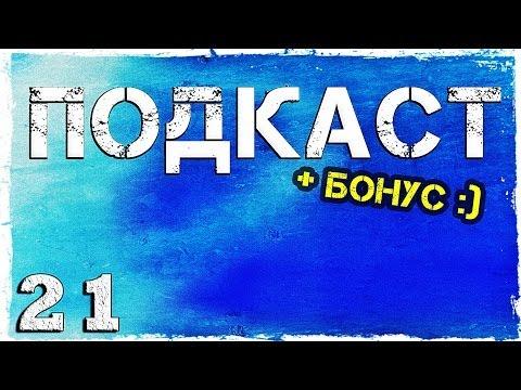 Смотреть прохождение игры Подкаст № 21 - Новости, планы и ответы на вопросы.