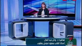 بالفيديو.. أستاذ قلب بمعهد «مجدي يعقوب»: افتتاح مبنى جديد يضم معامل بحثية حديثة