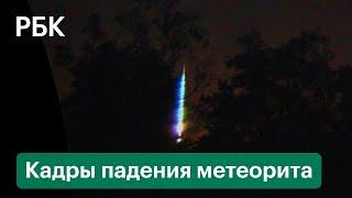 Вспышка света и взрыв: видео падения крупного метеорита в Норвегии