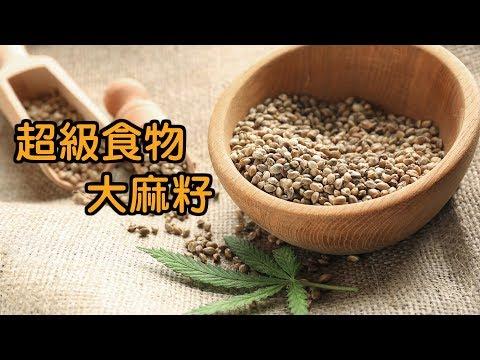 超級食物:大麻籽 Hemp Seed!