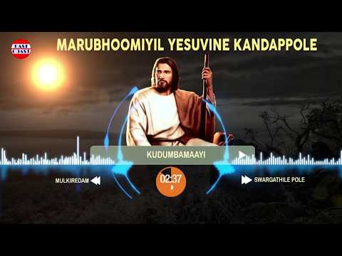 MARUBHOOMIYIL YESUVINE KANDAPPOL| Christian Devotional Songs  Malayalam | Latest Christian Songs