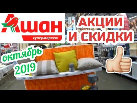 МАГАЗИН АШАН 👍 СУПЕР АКЦИИ И СКИДКИ! ВЫГОДНЫЕ ПРЕДЛОЖЕНИЯ! НИЗКИЕ ЦЕНЫ! СКИДКИ В АШАНЕ ОКТЯБРЬ 2019