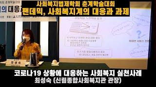 [사회복지법제학회] 코로나 19 상황에 대응하는 사회복…
