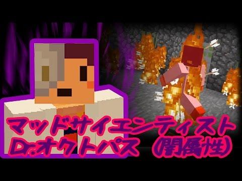 【たこらいす】Dr.タコのレッドストーン研究所!!  PART10 【マインクラフト】 (極悪非道!! マッドサイエンティスト登場!!) - YouTube