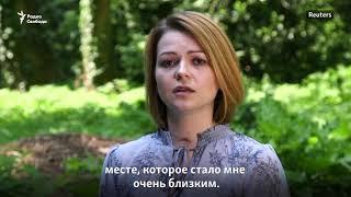 """Юлия Скрипаль: """"Моя жизнь перевернута с ног на голову"""""""