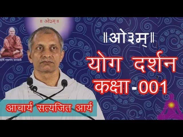 001 Yog Darshan Bhumika - Achary Satyajit Arya | योगदर्शन भूमिका, आचार्य सत्यजित् आर्य | आर्ष न्यास