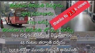 Tirumala Tirupati latest updates! in Telugu
