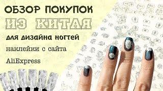 Обзор покупок из Китая:  Алиэкспресс.  Наклейки для дизайна ногтей.  HAUL