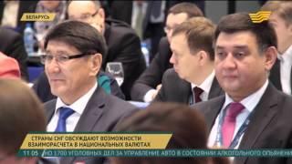 Страны СНГ обсуждают возможности взаиморасчета в национальных валютах