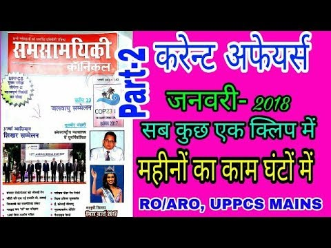 Current affairs January 2018|chronicle series in hindi |