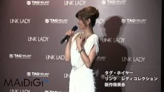 女優の内田有紀さんが6月3日、東京都内で行われた時計ブランド「タグ・...
