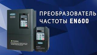 Преобразователь частоты EN600(Высокопроизводительный инвертор с векторным контролем магнитного потока серии EN600 Полное описание, брошюр..., 2016-06-14T05:14:11.000Z)
