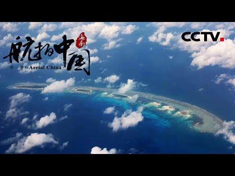 《航拍中国》Aerial China 第一集 海南   CCTV纪录