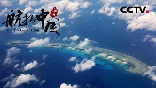 《航拍中国》第一集 海南 | CCTV纪录