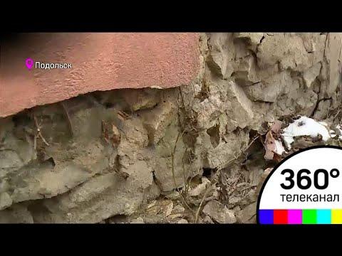 В Подольске с виду аварийный дом не могут расселить уже почти 30 лет