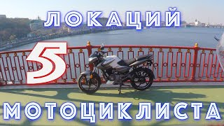 Топ 5 локаций киевских мотоциклистов с MOTOshop.UA