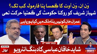 Shahid Khaqan Abbasi Dabang Interview | National Debate With Jameel Farooqui | 8th May 2021