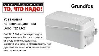 Канализационная установка GRUNDFOS Sololift2 D-2, канализационный насос Грундфос(Строймаркет