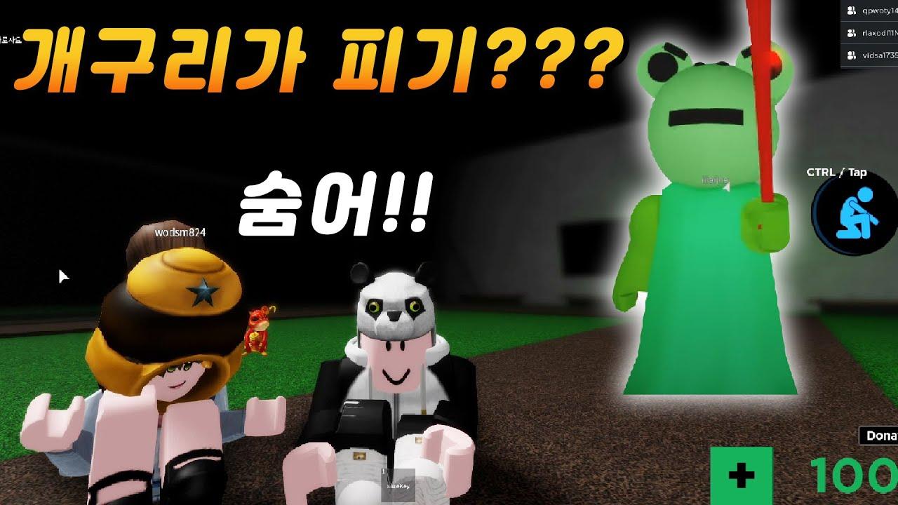 [로블록스] 개구리가 피기가 되어서 쫓아와요!! 도망쳐~!! 개구리를 피해서 탈출하라~ 프로기 챕터4 [꿈토이 꿈양이] roblox