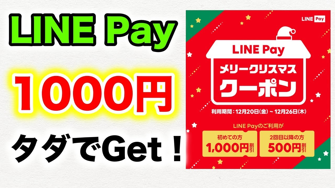 line pay メリー クリスマス クーポン