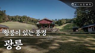 [K-ASMR] 왕릉이 있는 풍경, 광릉