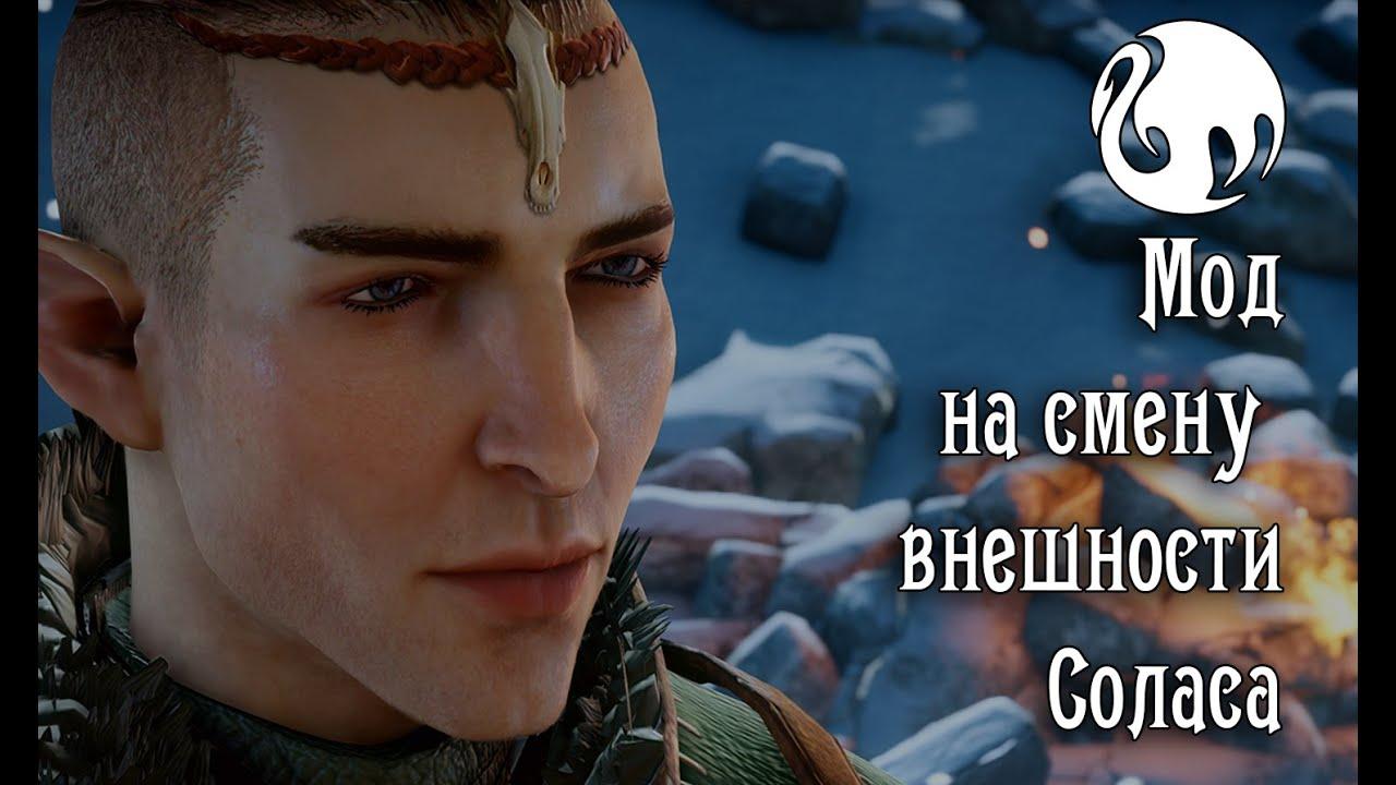 Dragon Age Inquisition мод Менеджер