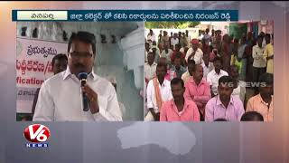 Land Records Updation Begins In Wanaparthy District || V6 News