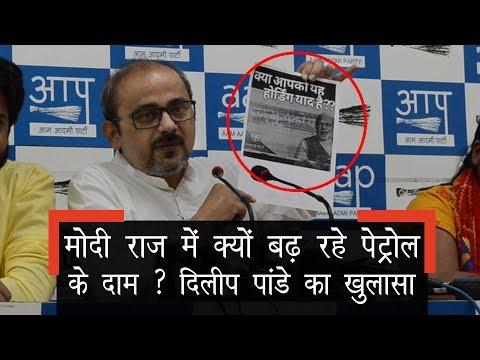 AAP Leader Dileep Panday attack Modi on Petrol Price Hike