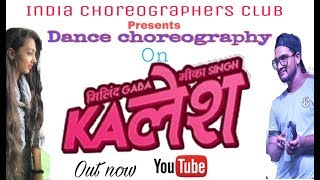 Kalesh Song | Millind Gaba, Mika Singh | Dance Choreography | New Hindi Songs 2018 | Sunil Gautam