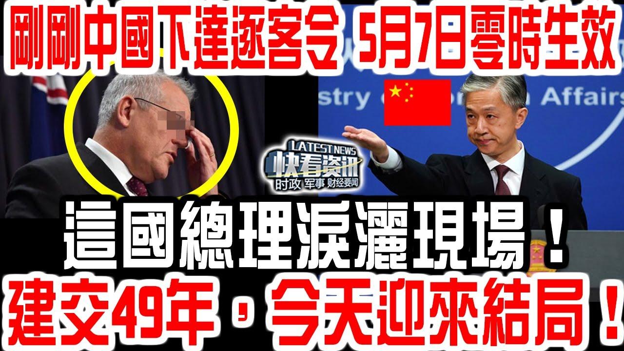 剛剛中國下達逐客令,5月7日零時生效!這國總理淚灑現場:建交49年,今天迎來結局!