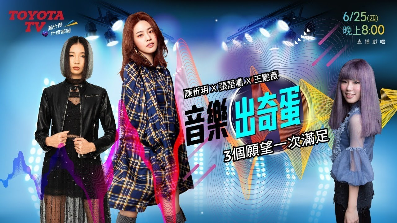 【TOYOTATV!直播LIVE】線上超人氣新星女聲!女神唱將合體秀出好嗓音!