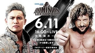 NJPW Dominion 2017 Review: WHY YOU SHOULD WATCH NEW JAPAN!