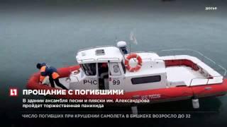 В Москве проходит прощание с жертвами авиакатастрофы Ту 154, рухнувшего под Сочи