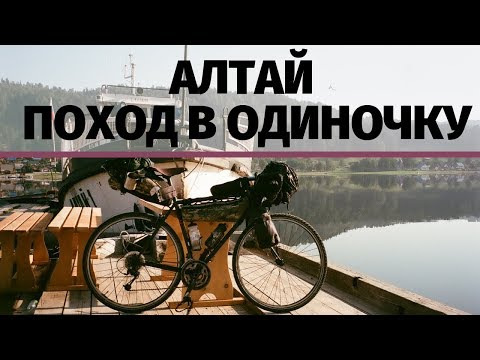 Алтай на велосипеде | Одиночное путешествие