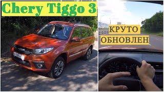 Chery Tiggo 3 - накатили обновление